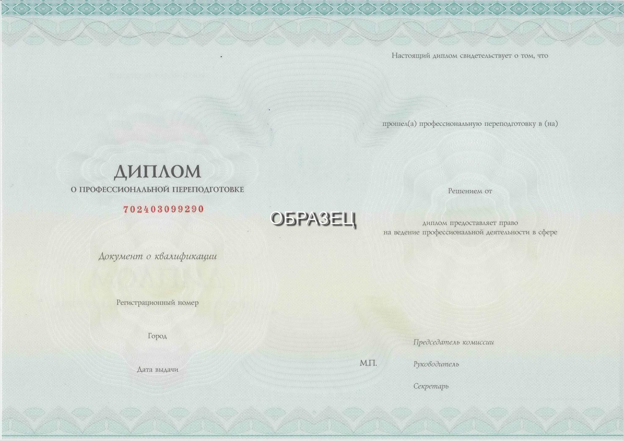 Диплом ЦДО Диплом изготовлен на бланках являющихся защищёнными от подделок полиграфической продукцией изготавливаемой в соответствии с государственными техническими